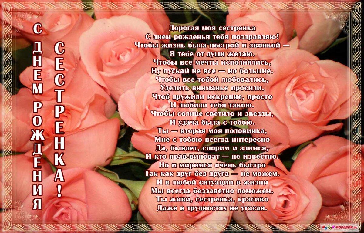самые большие стихи с днем рождения разве хочется