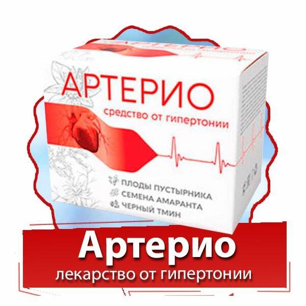 Артерио от гипертонии в Барнауле