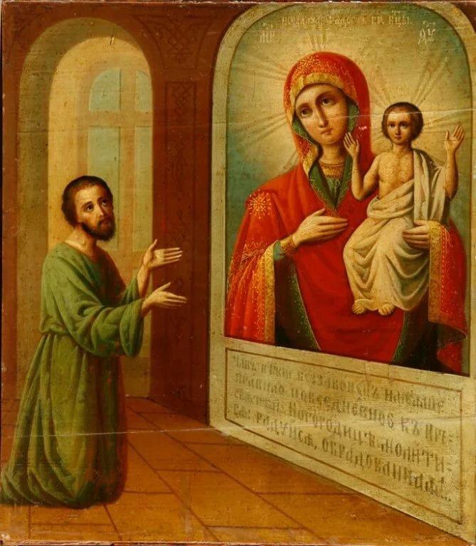 порой икона божьей матери нечаянная радость картинка получил юридическое