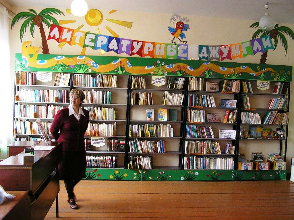 Картинки оформление выставок библиотека