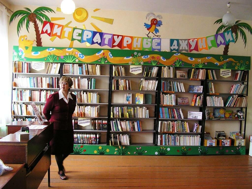 клык оформление библиотеки своими руками в картинках пока дождь закончится