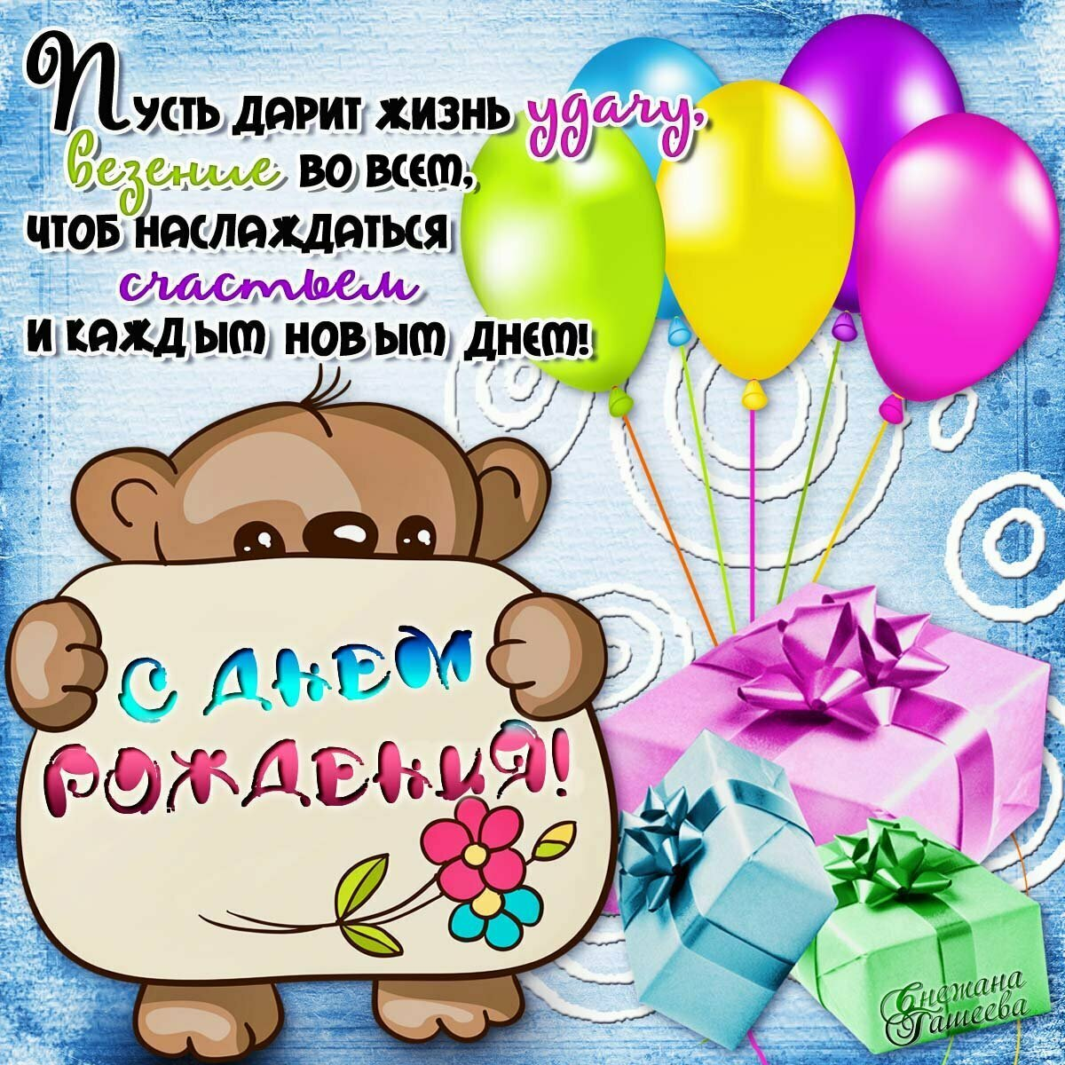 Поздравления с днем рождения сладкой девочке