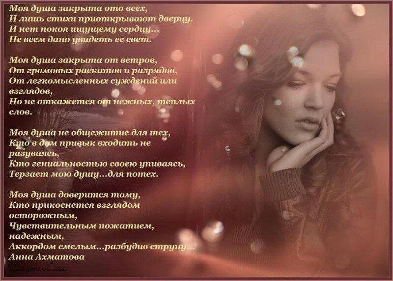 Стихи затрагивающие душу известных поэтов