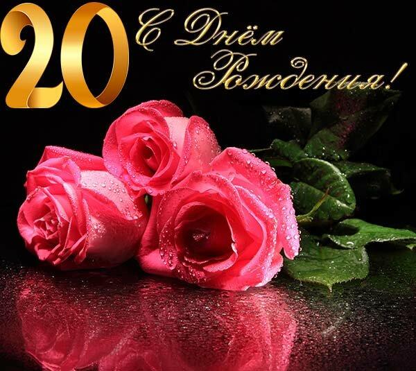 Поздравления с днем рождения женщине с 20 летием прикольные