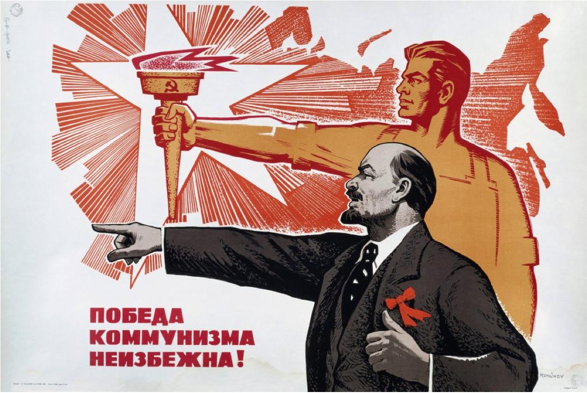 Советские коммунистические картинки