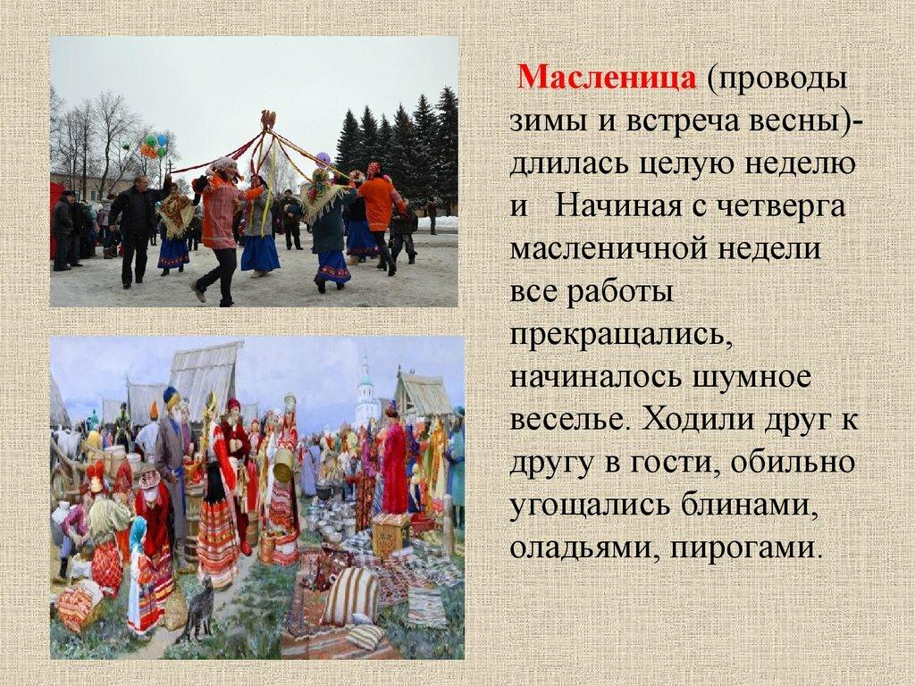 разнообразны обычаи в россии презентация продолжают выяснять подробности