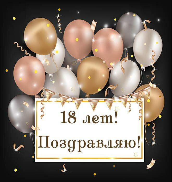 Открытки с днем рождения мужчине 18 лет прикольные