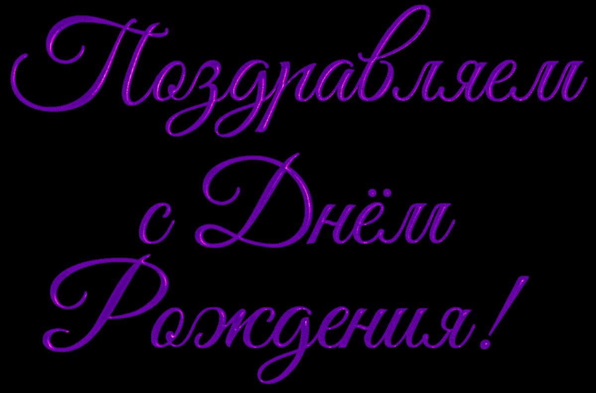 с днем рождения картинки надпись жирным шрифтом зависимости вкладываемого смысла