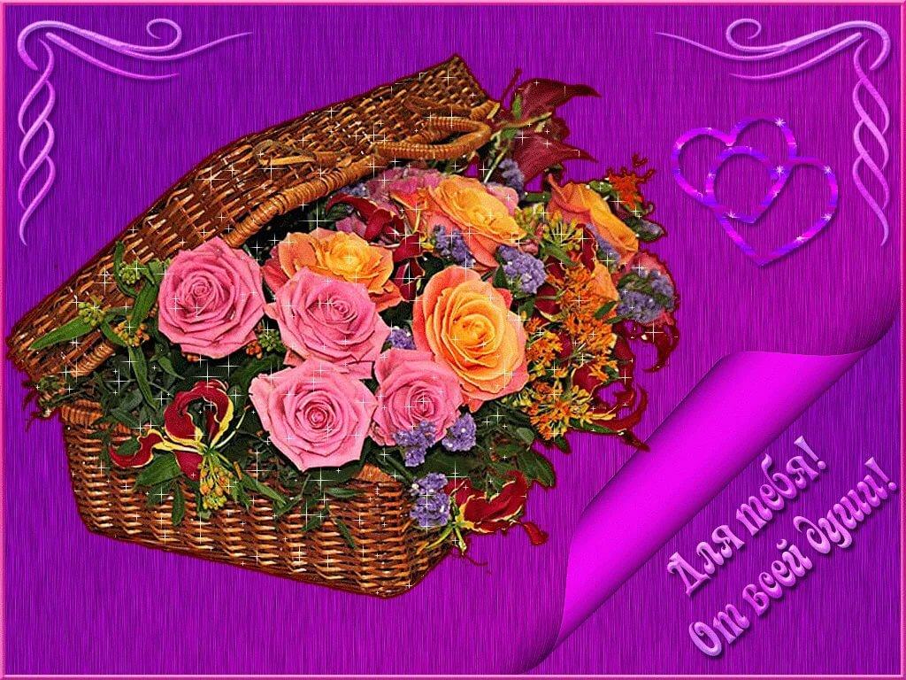 Виртуальные открытки цветы для тебя
