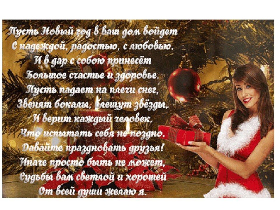 Поздравить с наступающим новым годом всех друзей своими словами