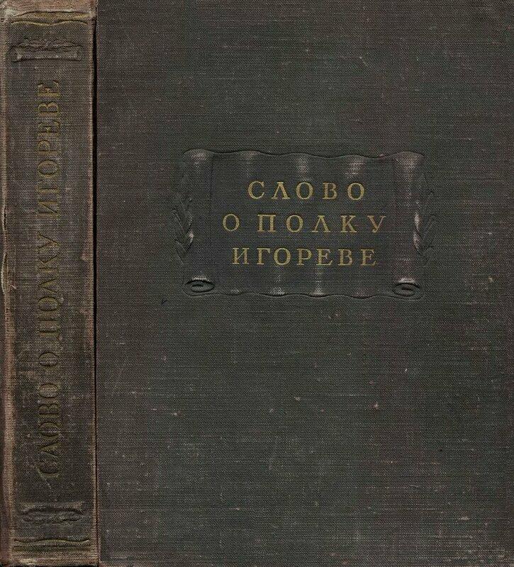 Слово о полку Игореве (Литературные памятники), скачать djvu