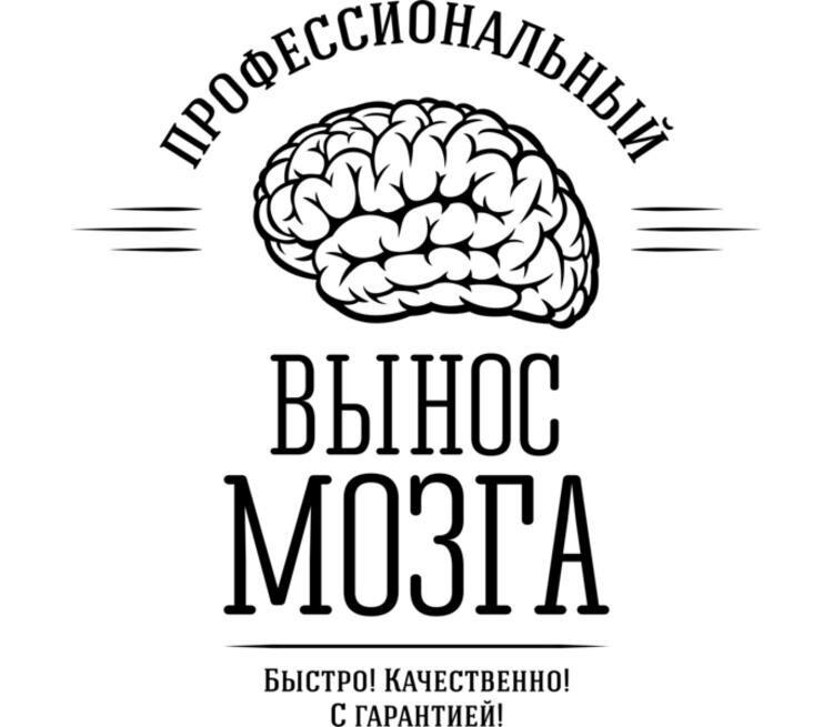 Мозг выносящая картинка