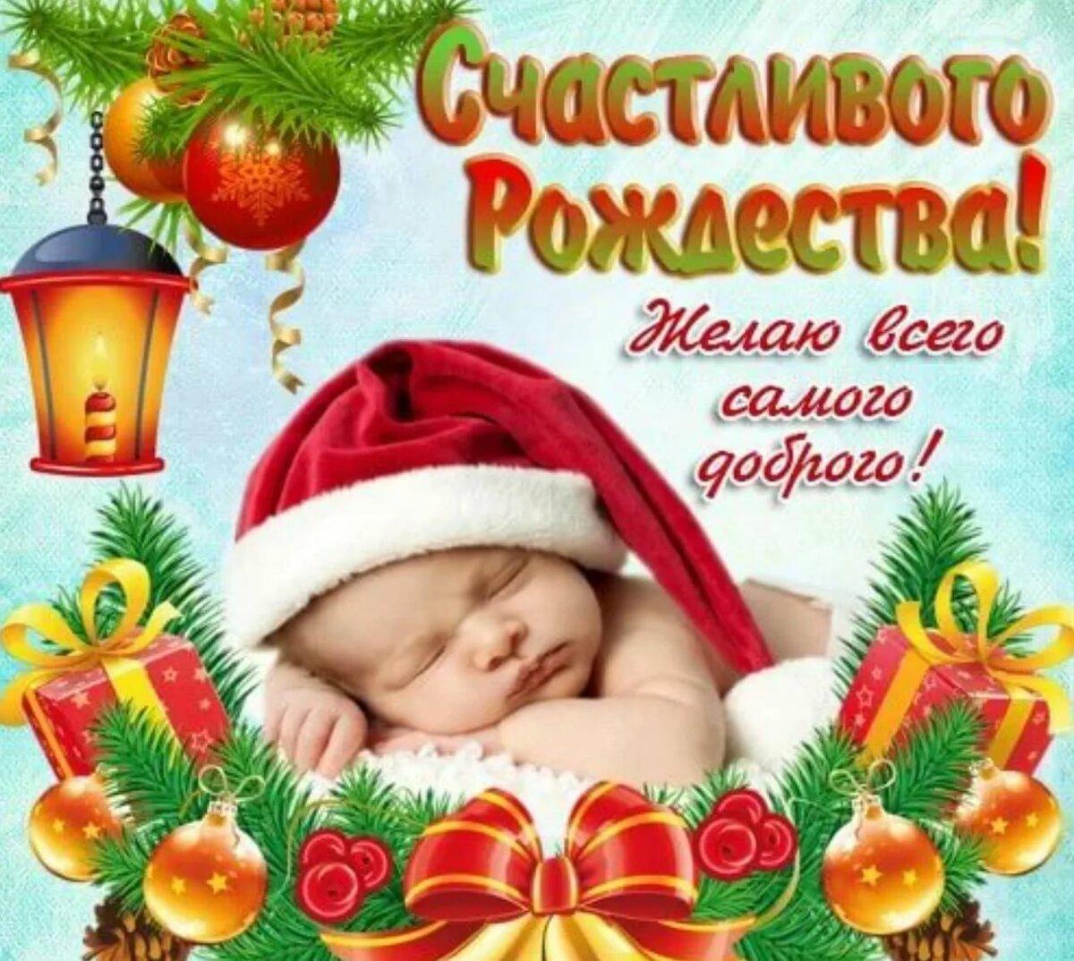 поздравление с рождеством к любимой сразу