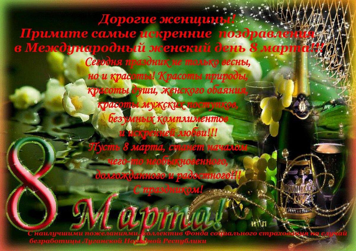 Олеся поздравления на 8 марта