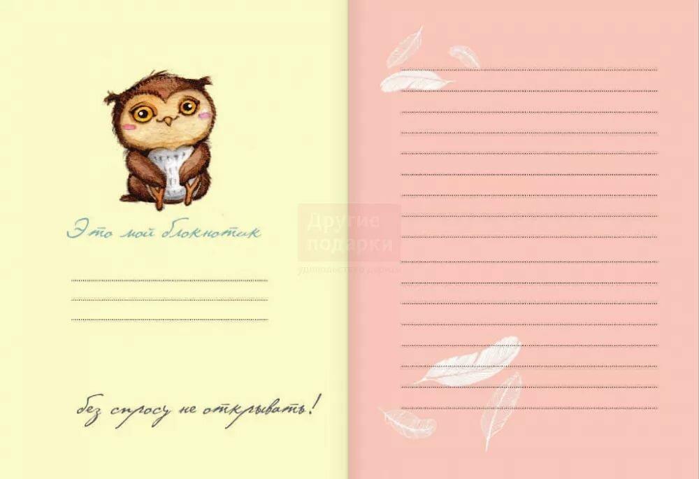 этом картинки листы для дневника этот