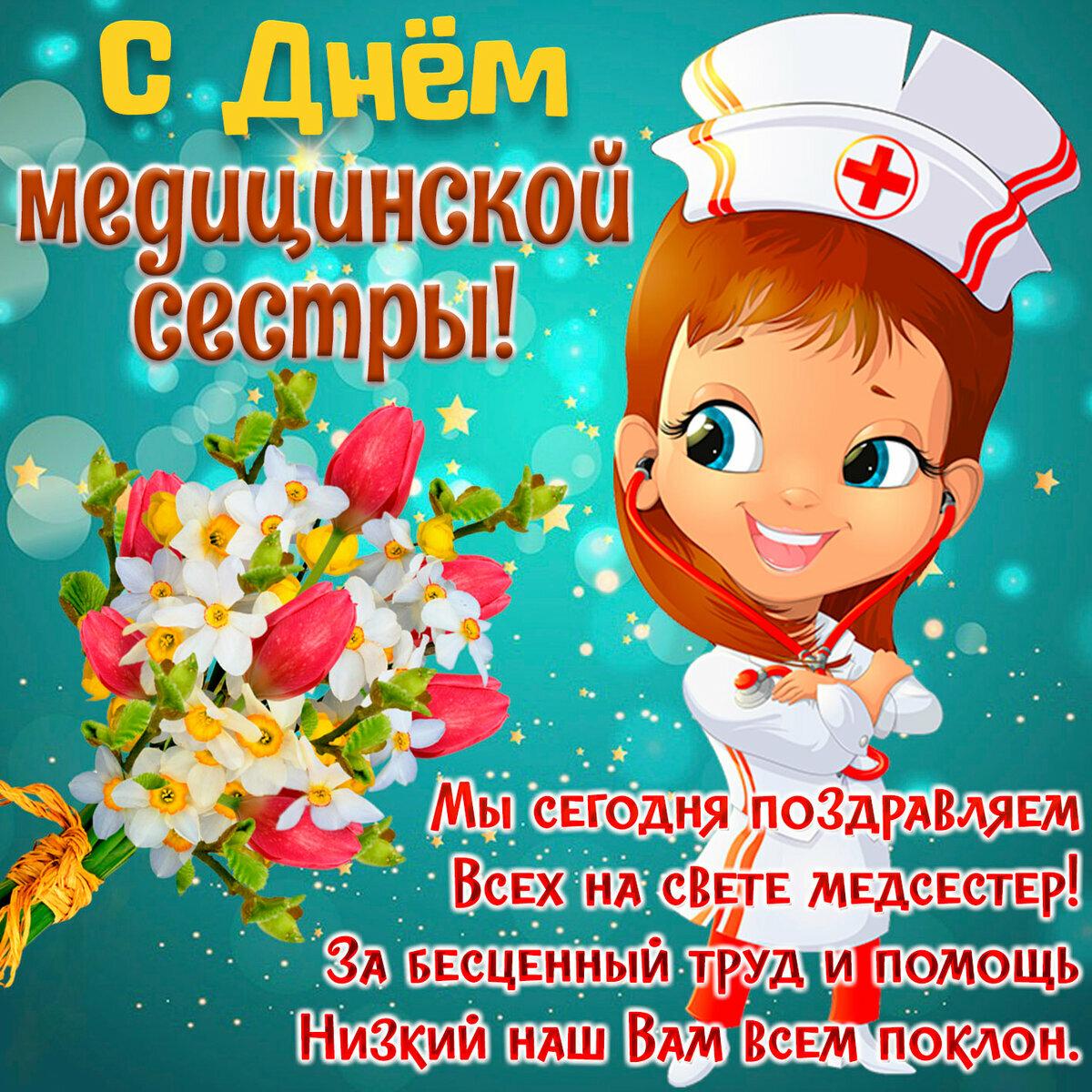 Поздравления любимого в день медика
