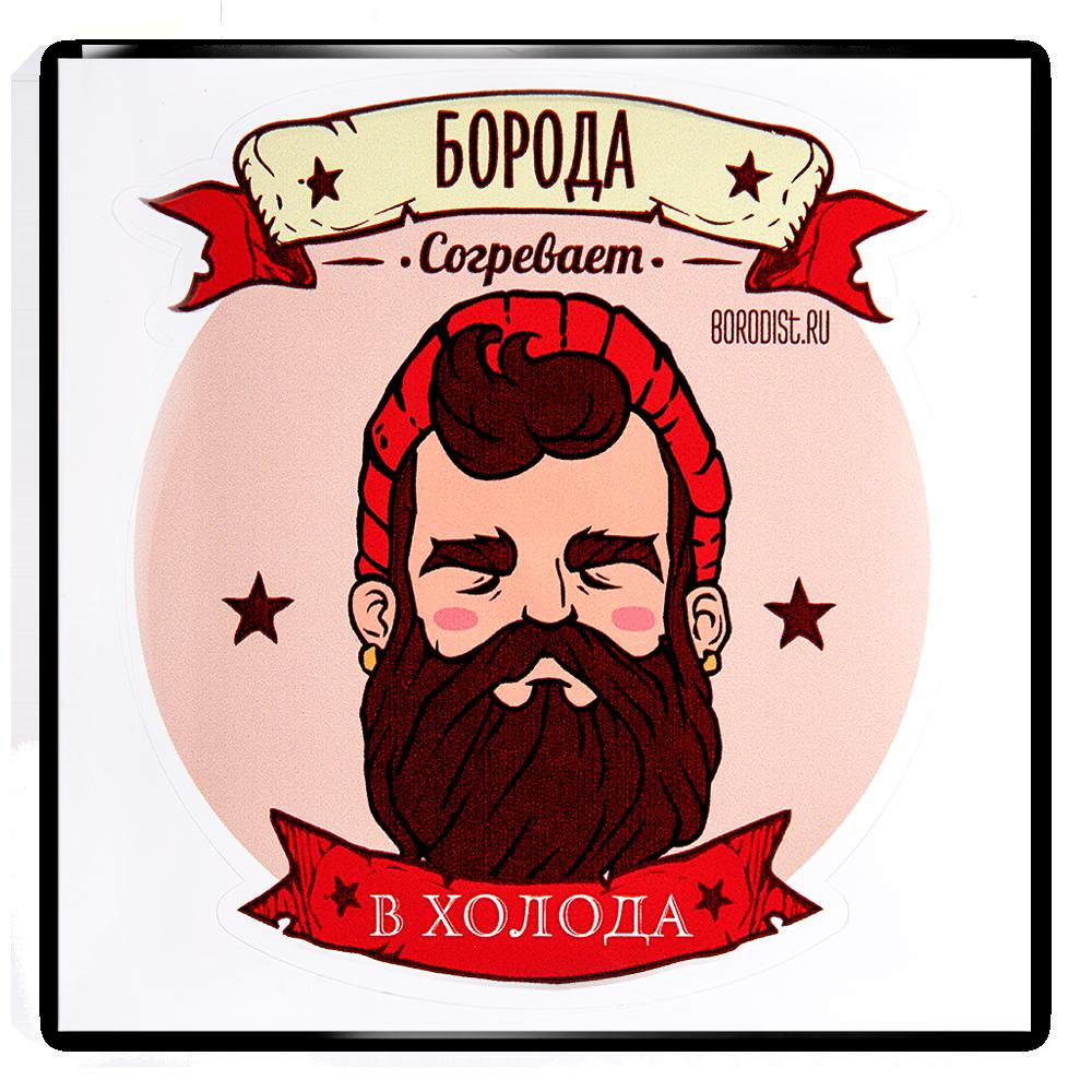 Картинка про бороду
