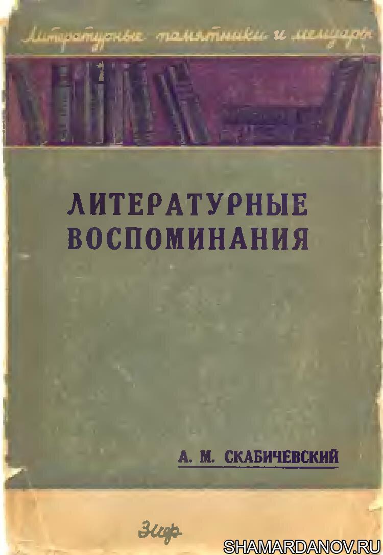 Александр Михайлович Скабичевский — Литературные воспоминания, скачать djvu