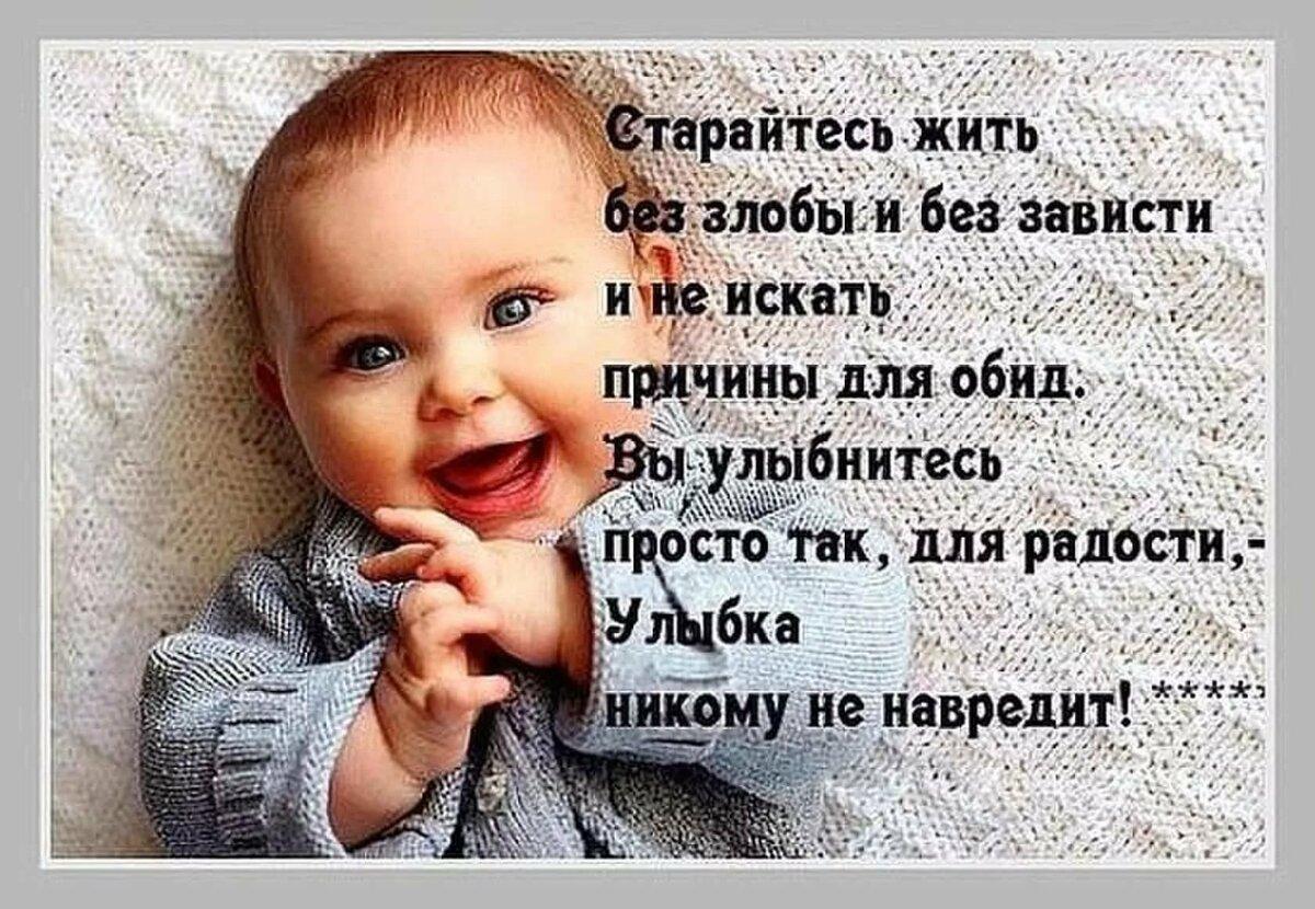 Картинки со словами о жизни и дети
