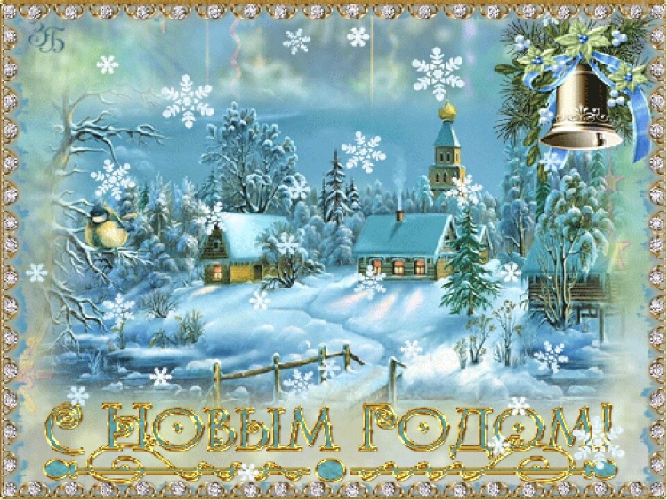 переливающиеся открытки с новым годом говорят острой