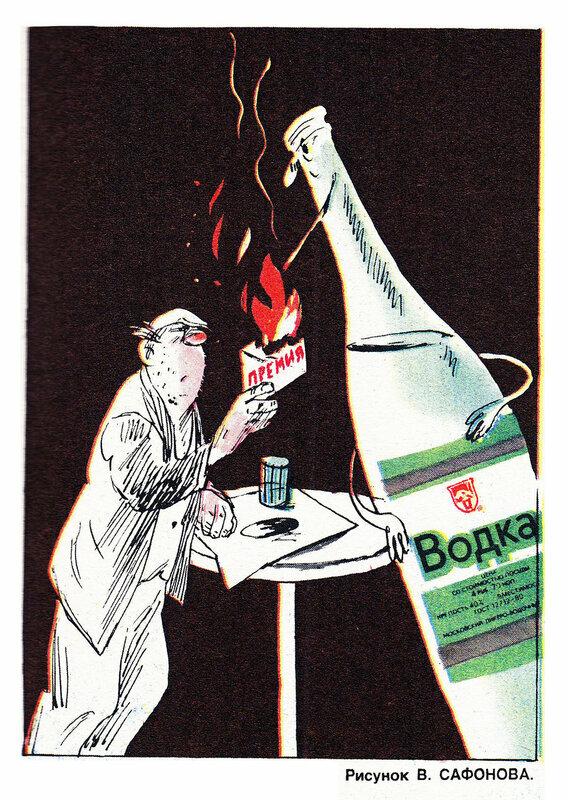 Картинки с антиалкогольной