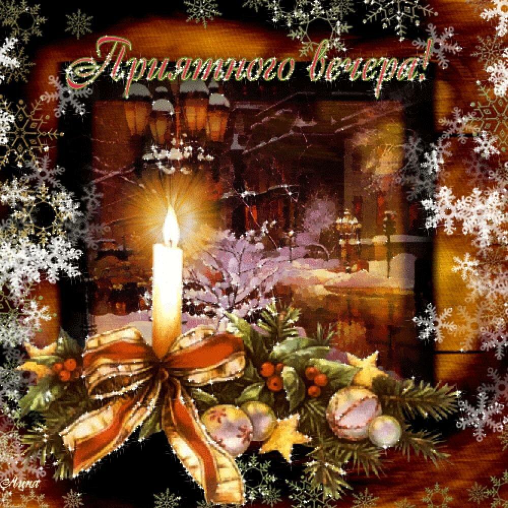 Картинки доброго зимнего вечера