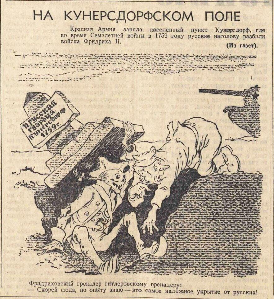 «Комсомольская правда», 9 февраля 1945 года