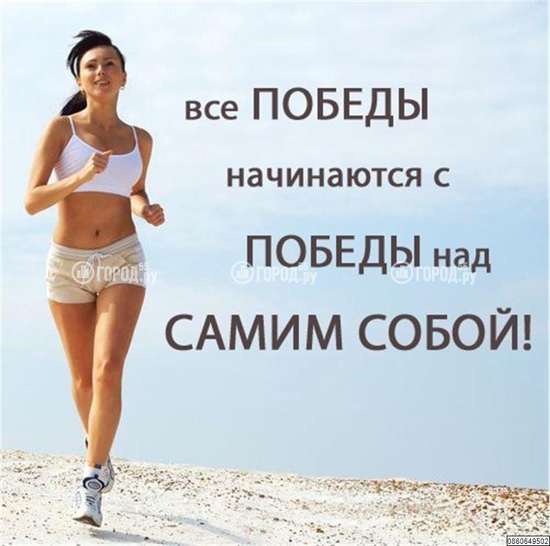 Лучшая Мотивация Похудения. Мотивация для похудения: веский повод сбросить вес