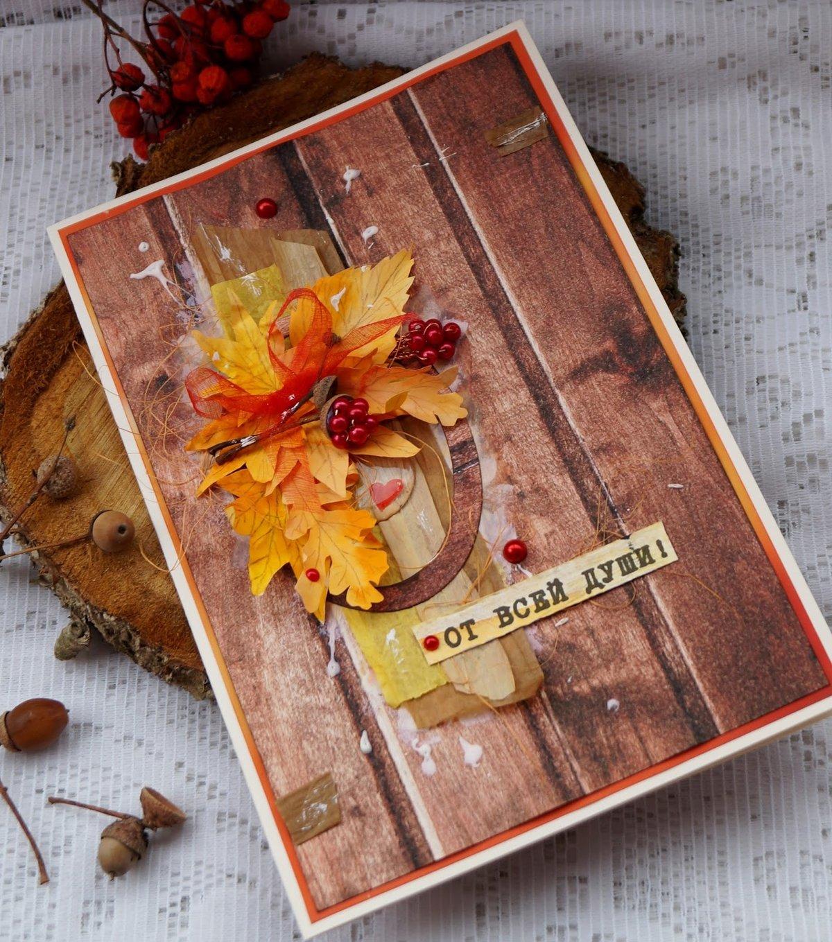 Скрапбукинг осень открытка