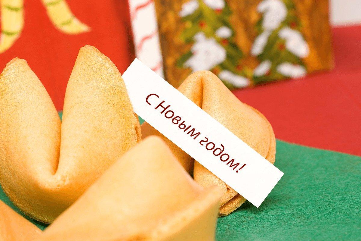 Новый год, картинки с надписями предсказаниями