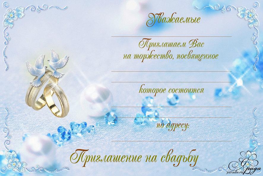 Примеры пригласительных открыток на свадьбу