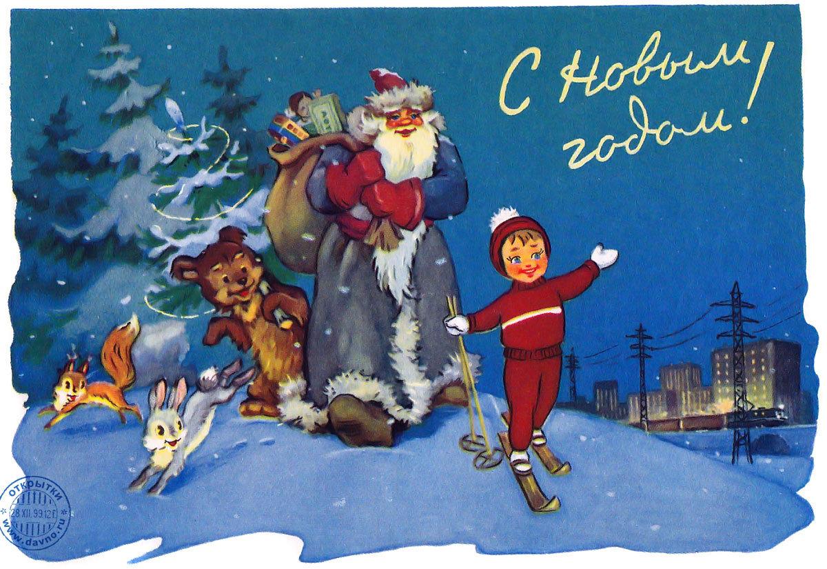 Открытка новогодняя ссср с новым годом, марта открытки