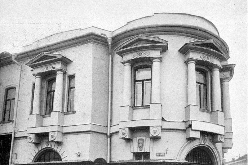 Дом г-жи Ганецкой (у Арбатских ворот).