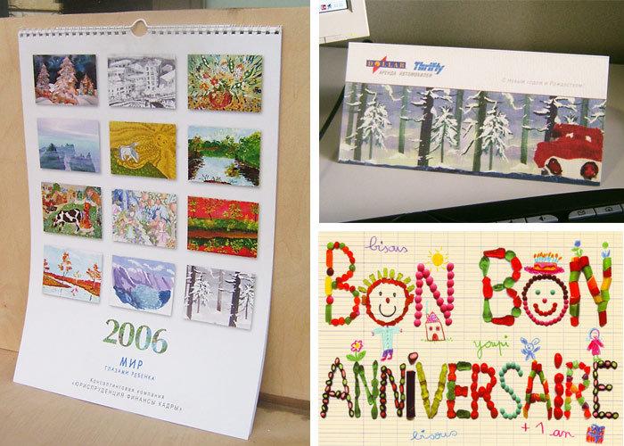 Корпоративные календари с детскими рисунками