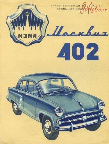 москвич 402 рисунок