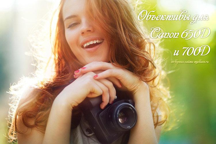 Объективы для фотоаппаратов Canon 650D и 700D - какие выбрать?