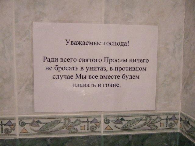 Смешные вывески и объявления (36 фото) » Nibler.ru - мой маленький уютный уголок