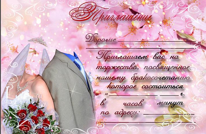 Электронное приглашение на свадьбу шаблоны