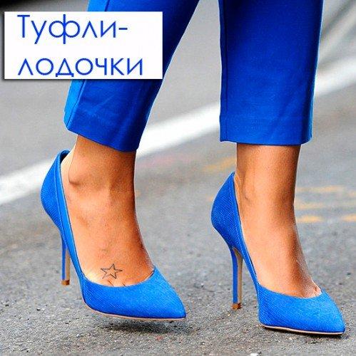 Голубые туфли-лодочки сезона весна-лето-осень
