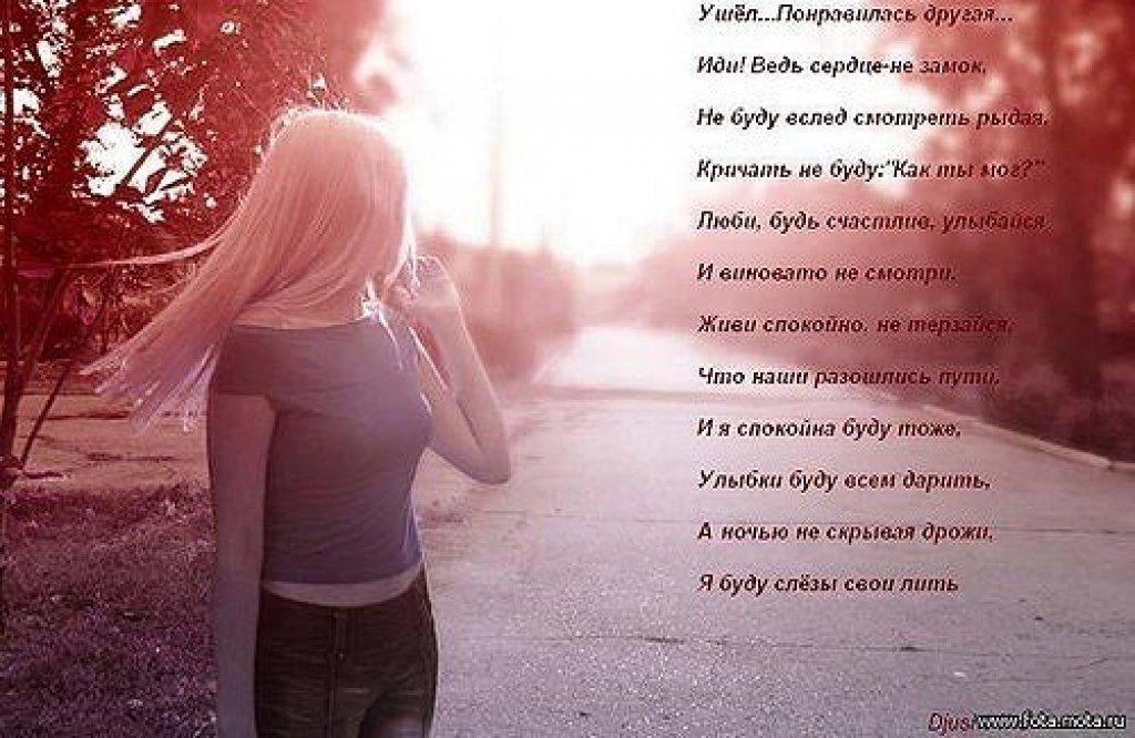 Стихи человеку который нравится