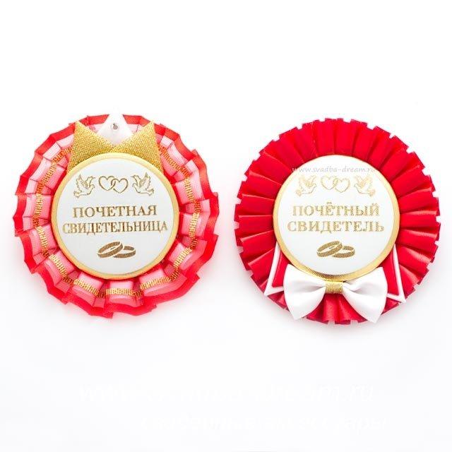 Значки-розетки для свидетелей красные с декором - свадебные аксессуары от Svadba-Dream.ru