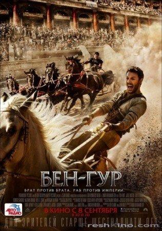 Фильм Бен-Гур / Ben-Hur (2016) вы можете скачать бесплатно через торрент на Freshkino.com.