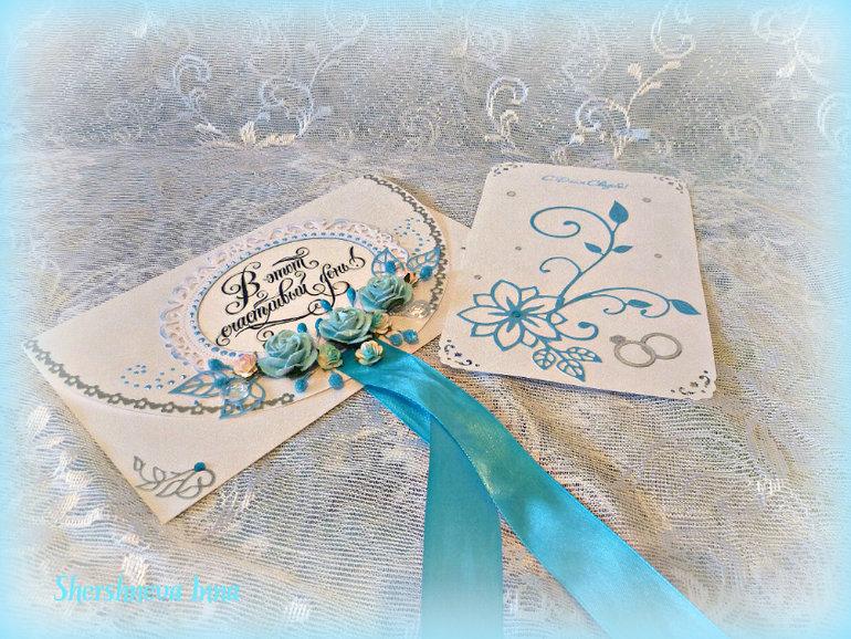 Открытка с конвертом на свадьбу, днем рождения творческая