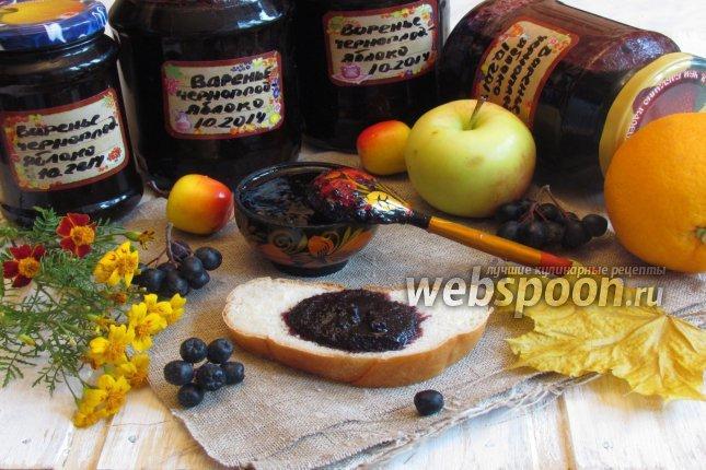 Варенье из черноплодной рябины с яблоками
