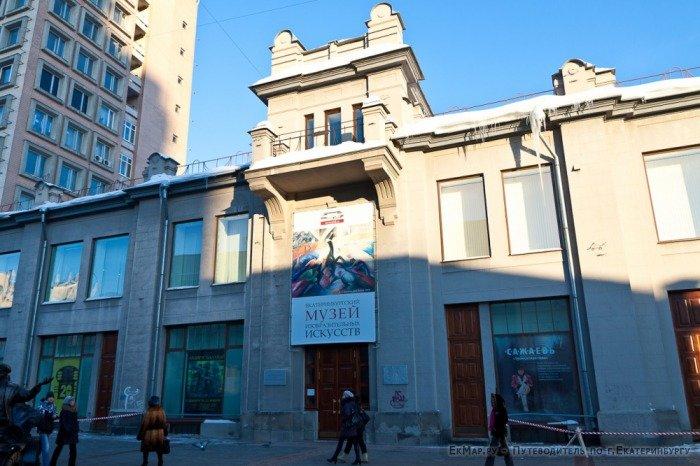 Музей изобразительных искусств ул. Вайнера, 11 Екатеринбург