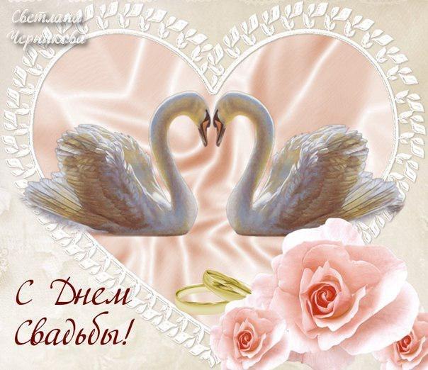 фото открытка с днем свадьбы