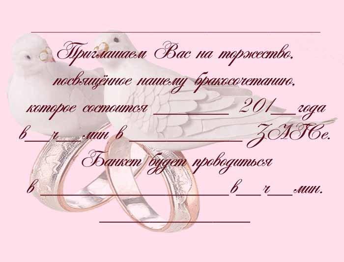 Как написать пригласительные открытки на свадьбу