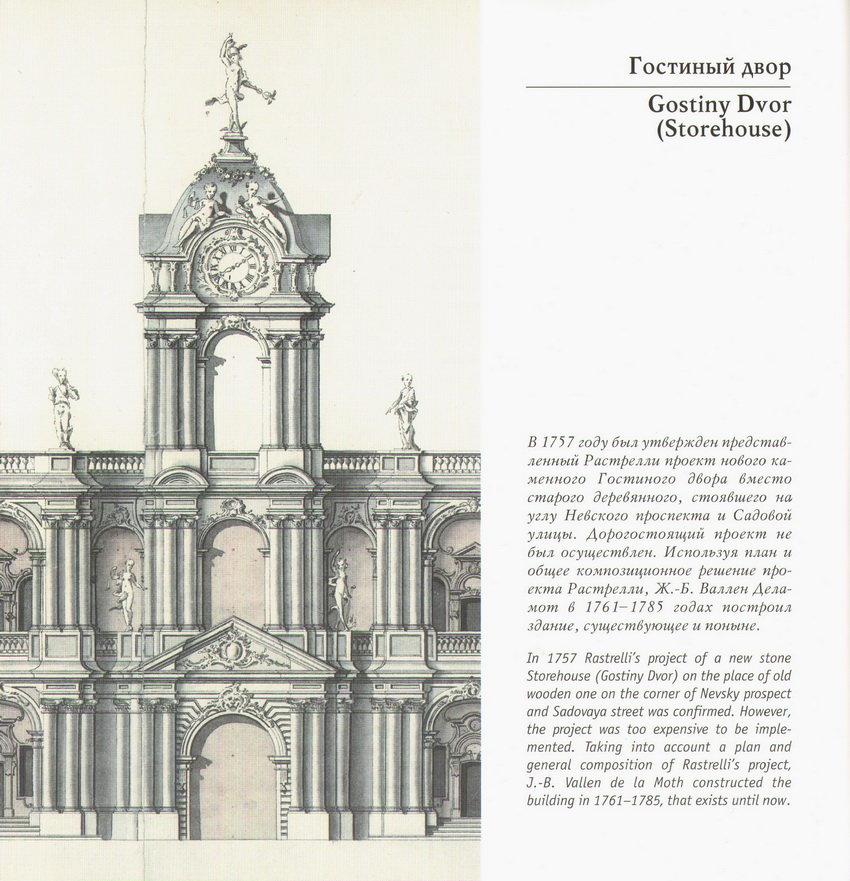 иллюстративные картинки петровского барокко вам почувствовать