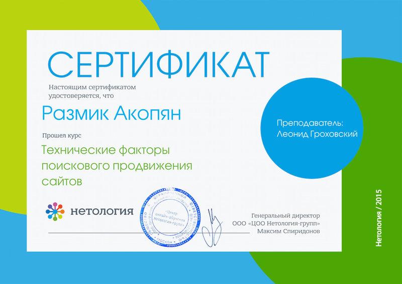 Яндекс курсы продвижение сайтов создание сайтов в спб пушкин