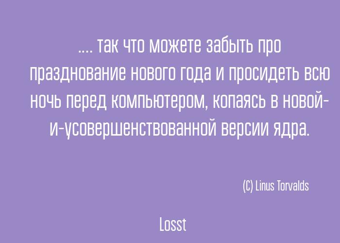 В этой статье собраны двадцать лучших цитат создателя операционной системы Linux - Линуса Торвальдса. Наслаждайтесь!   Если вы нашли ошибку, пожалуйста, выделите фрагмент текста в котором была допущена ошибка и нажмите Ctrl+Enter. Похожее